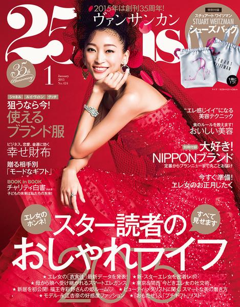 12月22日発売 25ans(ヴァンサンカン)1月号