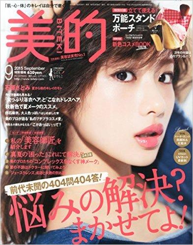 7月23日発売9月号