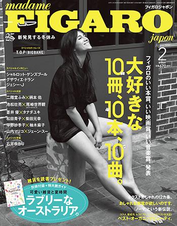 12月20日発売 FIGAROJapon2月号