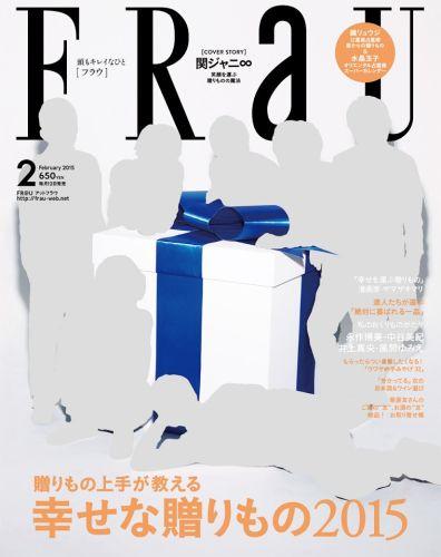 1月12日発売 FRau2月号