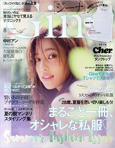 7月7日発売 Gina8月号