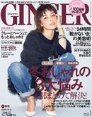 11月23日発売 GINGER1月号