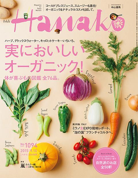 hanako 8月号