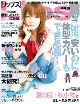 4月23日発売 Lips6月号