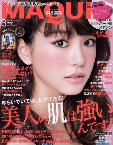1月23日発売 MAQIA3月号