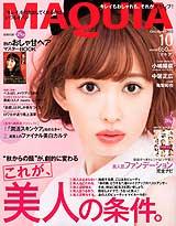 8月23日発売 MAQUIA10月号