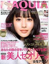 11月23日発売 MAQUIA1月号