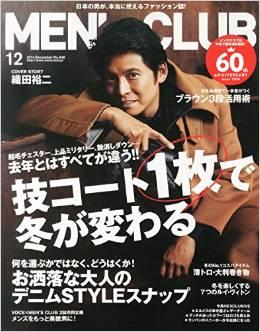 10月24日発売 MENS CLUB12月号