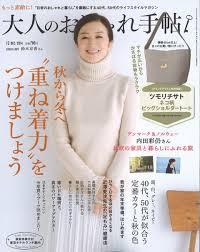 11月7日発売 大人のおしゃれ手帖1月号