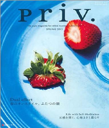 3月発売 priv春号