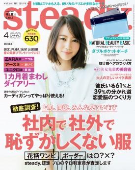 3月7日発売 steady4月号