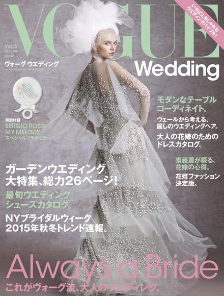 11月21日発売 VOGUE Wedding Vol. 5 2014 秋冬号